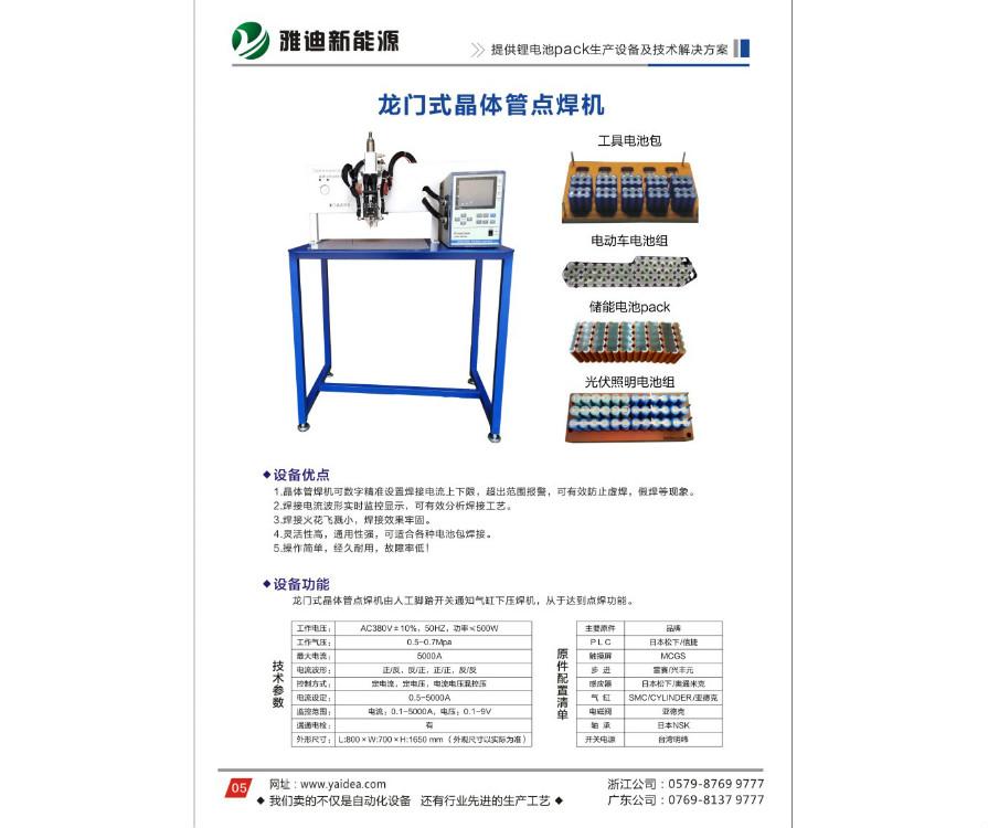 龙门式晶体管点焊机功能参数
